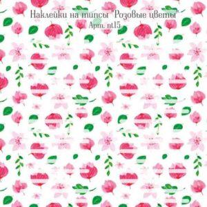 Freedecor, Наклейки на типсы «Розовые цветы» №nt15, 50шт