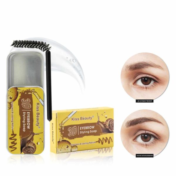 Kiss Beauty, Мыло для бровей с улиткой 3D Styling Soap